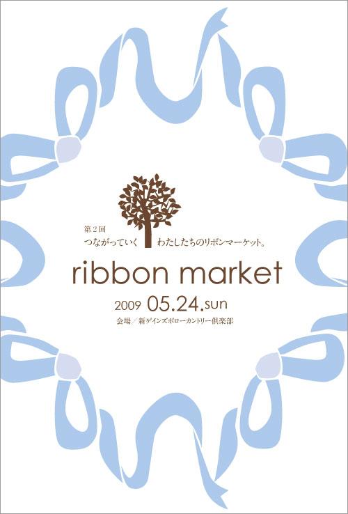 """5/24(日)ラコンテさん主催「リボンマーケット vol.2」に""""coya cafe なのはな""""さんでお手伝いします。"""
