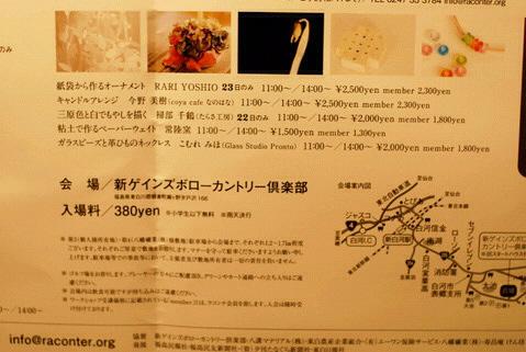 5/22土〜23日 ribbon market@棚倉新ゲインズボローカントリー倶楽部